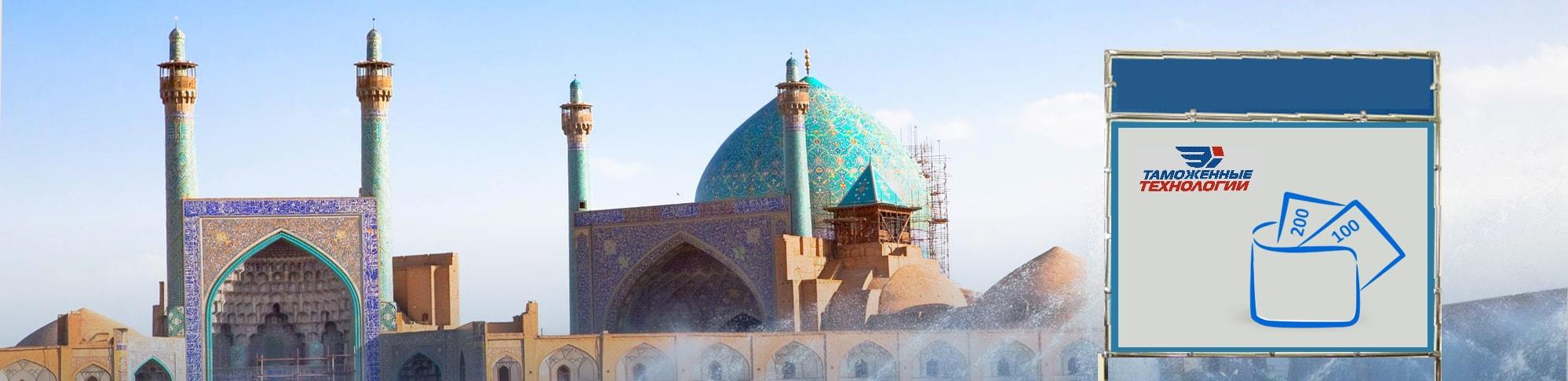 Стоимость доставки в Иран