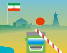 экспорт в Иран из РФ