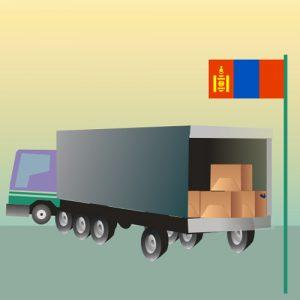 отправить товар в Монголию и сделать экспорт